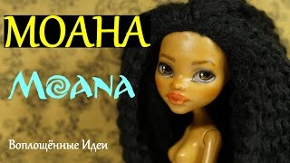 HOW TO MAKE MOANA CLAUDINE FROM MONSTER HIGH