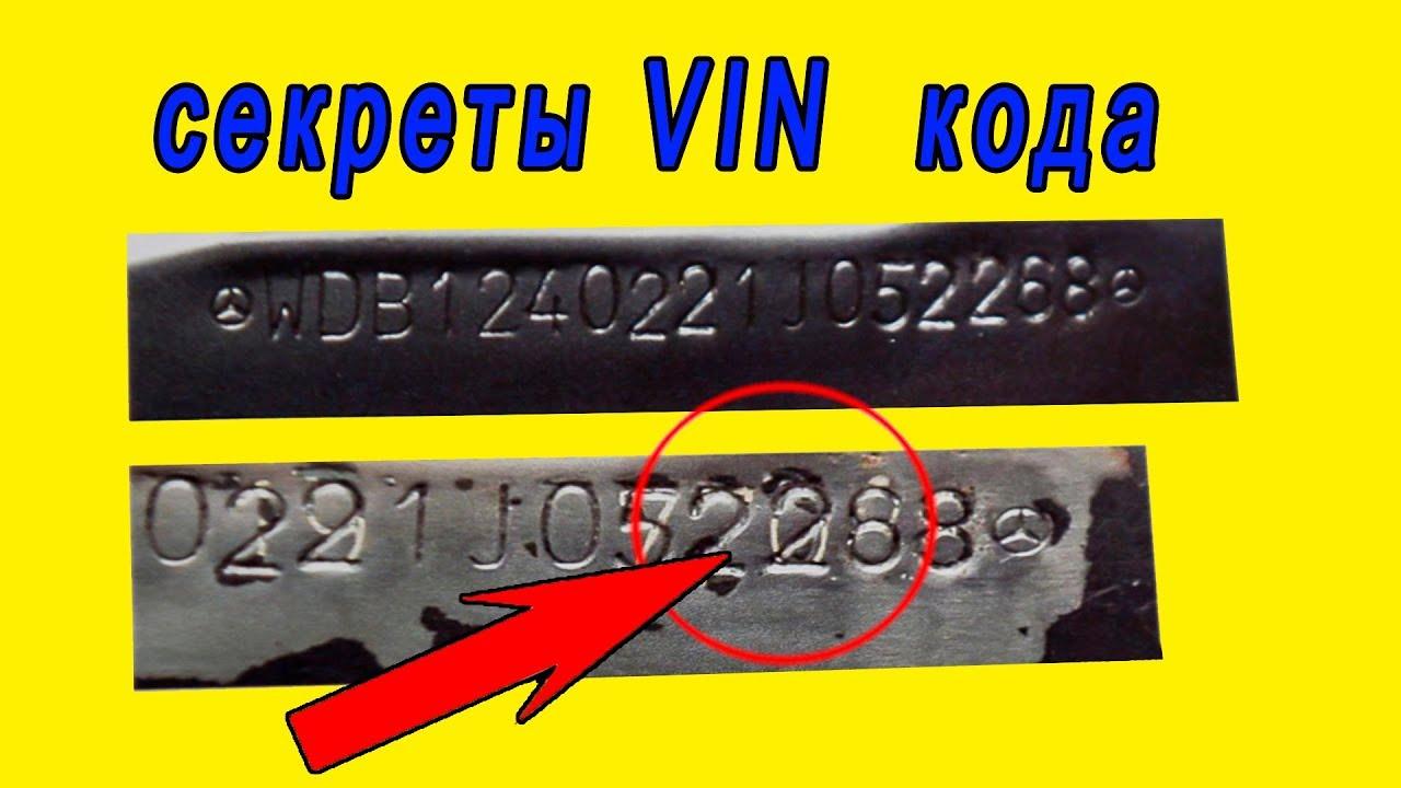 Секреты VIN кода. А вы знаете, что скрывается за VIN кодом вашего автомобиля?