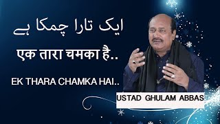 Urdu Pakistani Christian Song By Ghulam Abbas, Ek Thara Chamka hai