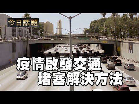 疫情啓發交通堵塞解決方法 | 今日話題 06232021
