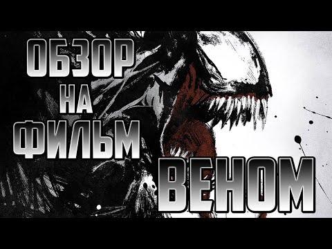 """Обзор на фильм """"Веном"""""""