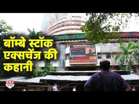History Of Bombay Stock Exchange! एक बरगद के पेड़ के नीचे से कैसे हुई शुरुआत