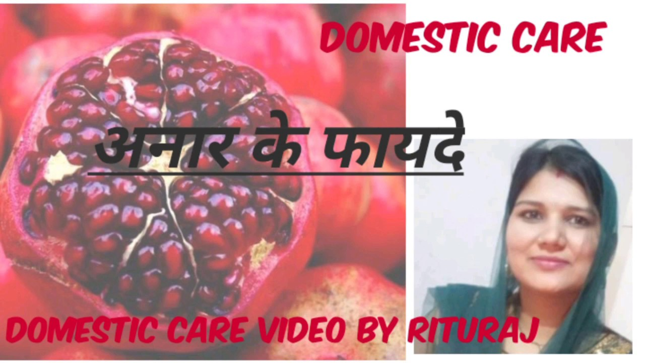 Health benefits of eating pomegranate. अनार खाने के लाभ