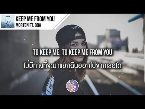 แปลเพลง Keep Me From You - MORTEN ft. ODA