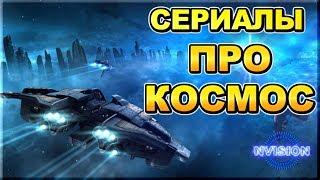 Подборка сериалов ПРО КОСМОС. Что посмотреть? | NVIsion