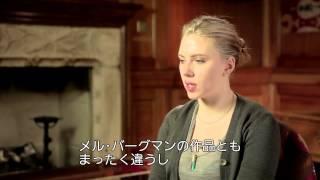 『アンダー・ザ・スキン 種の捕食』スカーレット・ヨハンソン インタビュー スカーレットヨハンソン 検索動画 28