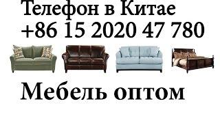 Купить мебель из Китая оптом(мебель-китай.рф - Мебель из Китая оптом., 2014-09-20T10:34:15.000Z)