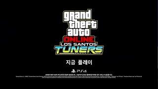 GTA 온라인: 로스 산토스 튜너 지금 출시