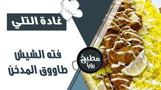 فتة الشيش طاووق المدخن - غادة التلي