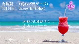 SUMMER  NUDE - 倉持陽一(真心ブラザーズ)【7月14日 バースディ・イブ・ミュージック】1000人TV