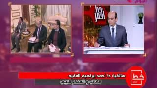 إبراهيم الفقيه: لا غنى عن مصر فى ملف ليبيا وعلاقات الشعبين وطيدة.. فيديو