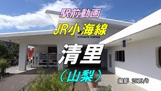 【駅前動画】 JR小海線 清里駅(山梨)Kiyosato