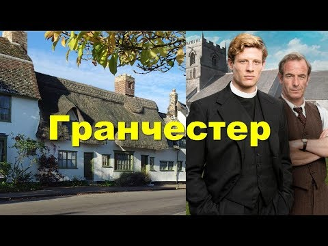 Гранчестер. Деревня, где снимали сериал.