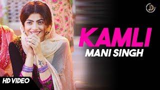 KAMLI  { Full Song  } Mani Singh | Latest Punjabi Song 2017 | JUKE DOCK