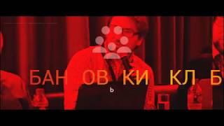 Мифтахутдинов Рустем о предстоящем заседании Банковского клуба в Тюмени.