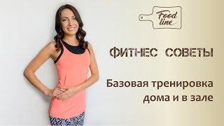 Базовая тренировка для девушек. Фитнес советы от Food Line. Доставка правильного питания СПб