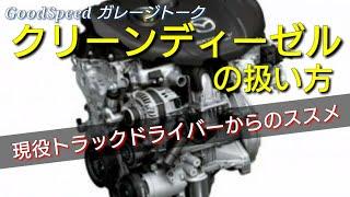【クリーンディーゼルの扱い方】デリカD5 ハイエース プラド CX5 CX3 CX8 アクセラ アテンザ/Clean diesel mechanism and precautions