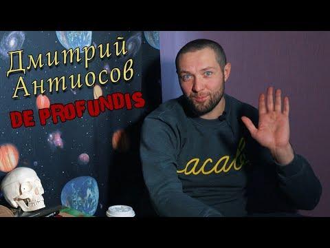De Profundis программа Из Глубины | Дмитрий Антиосов