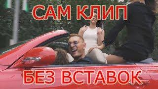 Егор Крид пародия Сатир БЕЗ ВСТАВОК чистый трэк...