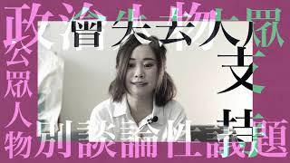 【 人物故事 】First 專訪袁嘉蔚:香港政壇支持性革命第一人