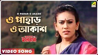 O Pahar O Akash | Asha O Bhalobasha | Bengali Movie Song | Kavita Krishnamurthy