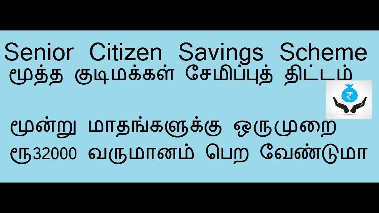 Scss senior citizen savings scheme post office savings schemes tamil youtube - Post office saving schemes ...
