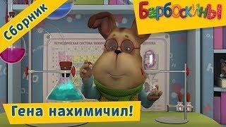Барбоскины - Гена нахимичил! Сборник мультиков 2017