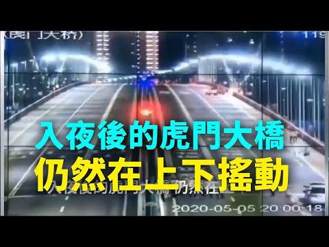 网曝广东虎门大桥异常抖动的另一原因(图/视频)
