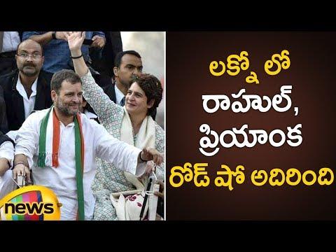 Rahul Gandhi Joins Priyanka Gandhi Roadshow In Lucknow | Congress Latest Updates | Mango News