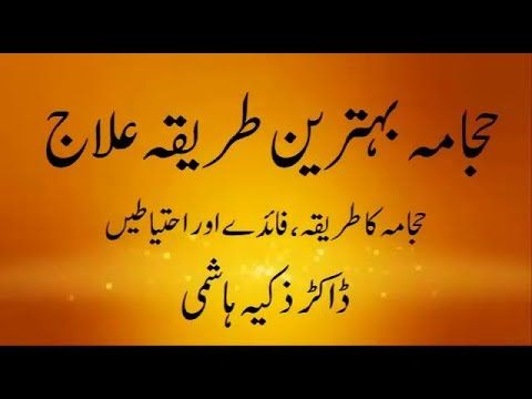 Hijama Urdu Book