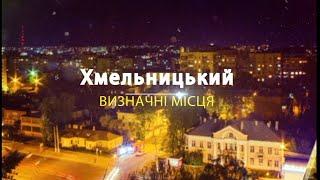 Хмельницький визначні місця ( Khmelnitsky landmarks)(У слайд шоу Хмельницький, ви побачите найцікавіщі місця міста та околиць. У відео представлені такі місця..., 2016-07-23T20:14:22.000Z)