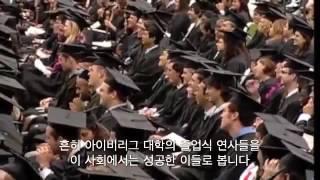 코난 오브라이언 다트머스 대학 2011년 졸업 축사 한글 자막
