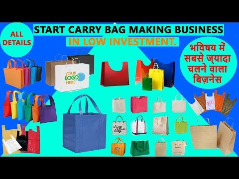 start-carry-bag-making-business-in-low-investment.