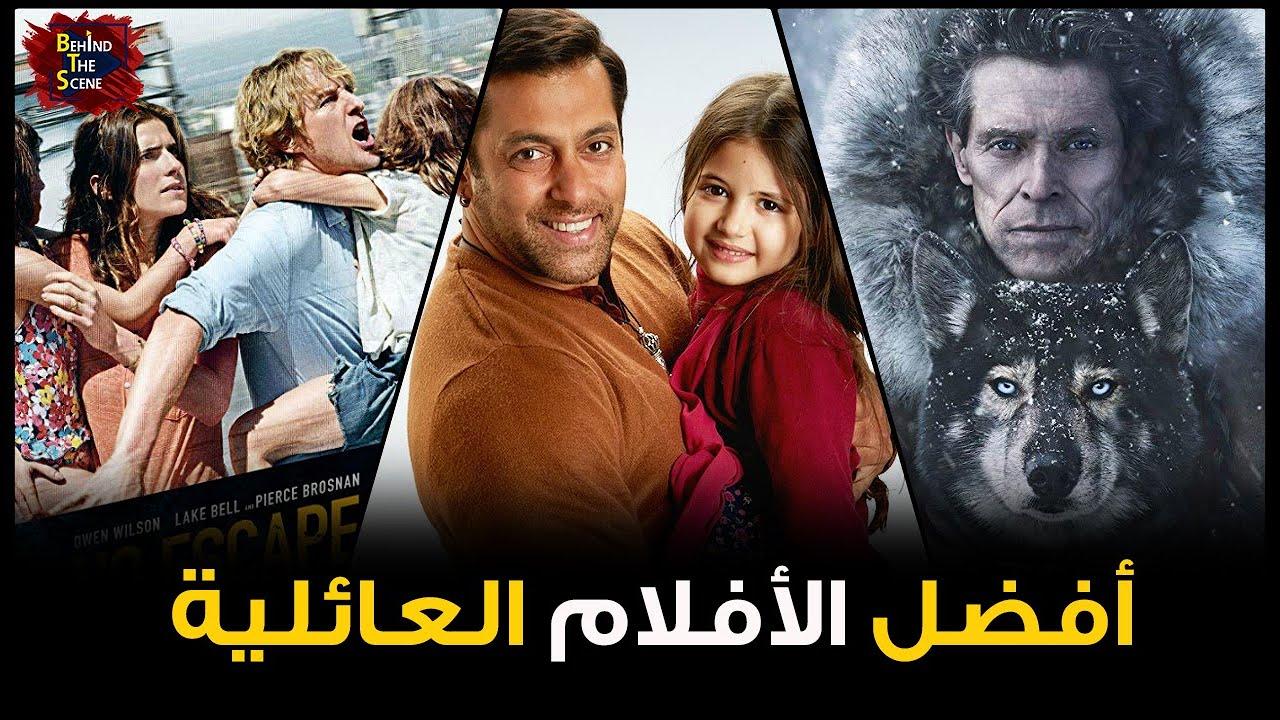 افلام عائلية نظيفة 2020