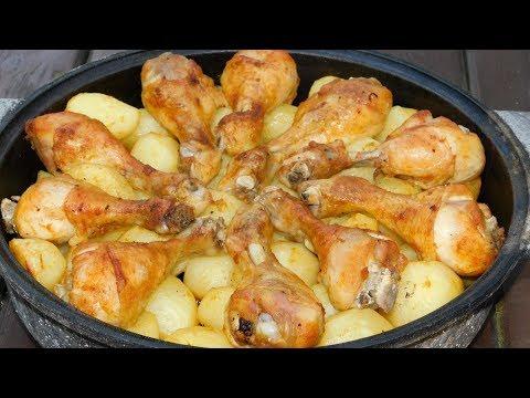 Запечeные куриные ножки с картофелем в духовке ))) или на углях.