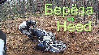 Берёза vs дуги Heed  1 0  Проверка дуг на прочность