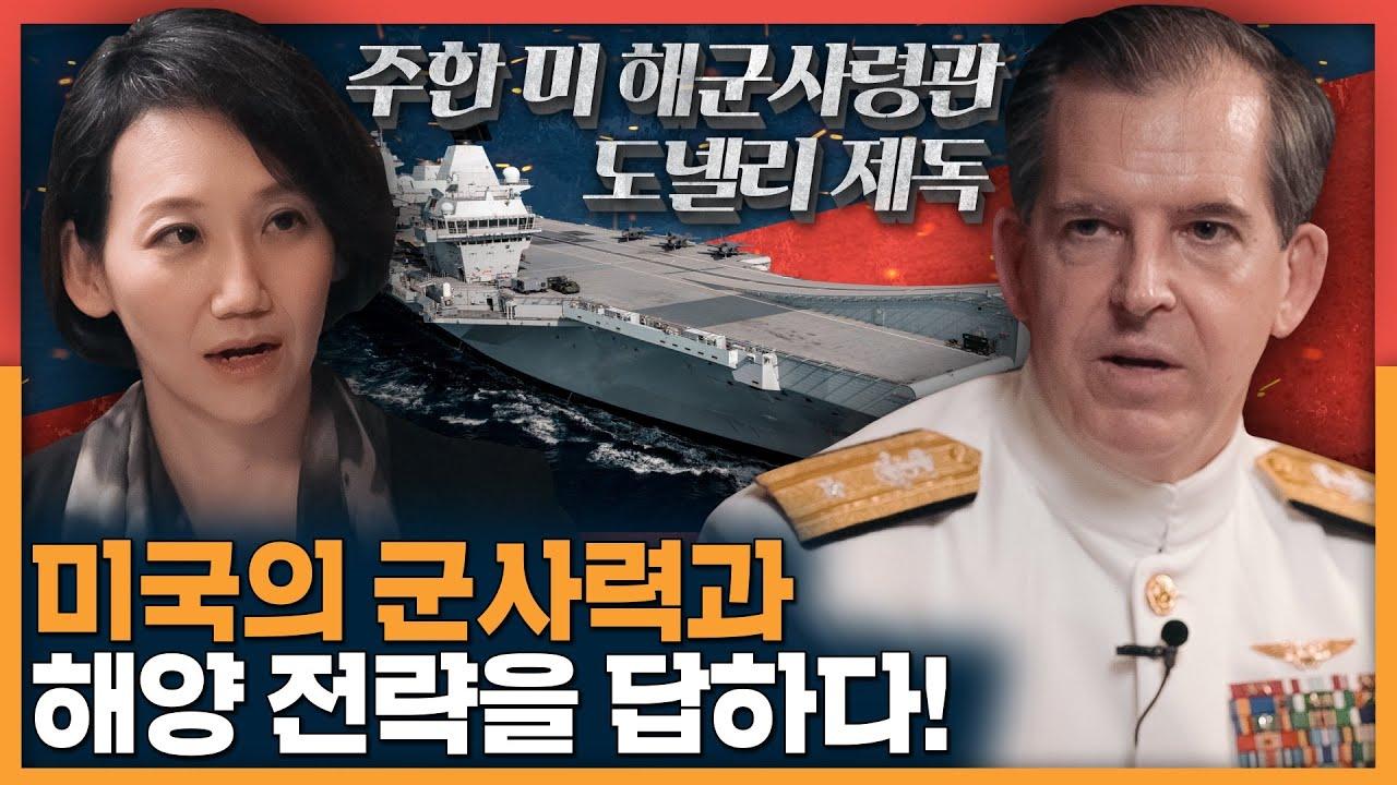 미국의 군사력과 한미동맹, 주한 미 해군사령관의 대답은? | 국제 정치, 항공모함, 인도태평양, 미국 중국 전략