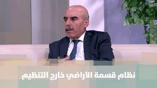 محمد الصوافين - الحكومة أصدرت نظام قسمة الأراضي خارج التنظيم ... قراءة في التفاصيل