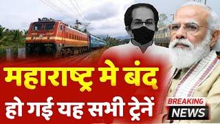 अब ट्रेनें हुई रद्द,यात्रा के पहले चेक करें ये लिस्ट। Mumbai News Live