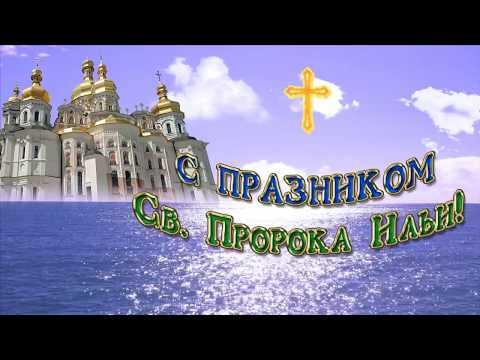 С Днем Святого  Пророка Ильи! 2 АВГУСТА