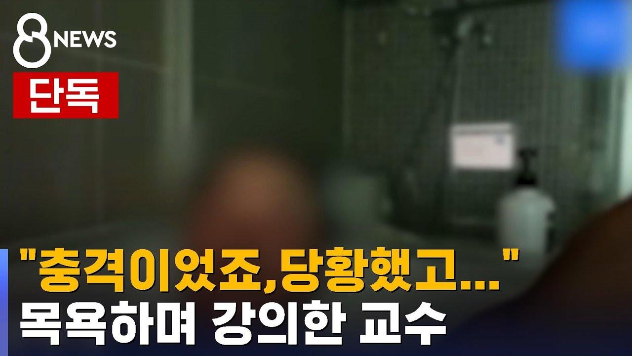 """Download [단독] """"화상수업 중 물소리""""…목욕하며 강의한 교수 / SBS"""