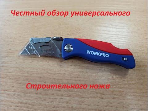 Обзор универсального строительного ножа WORKPRO