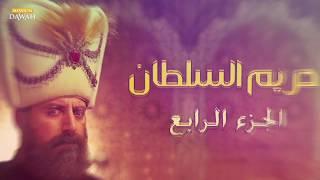 100 Великих Людей  Султан Сулейман   Сериал Великолепный век   правда или вымысе