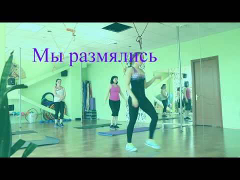 Фитнес тренировка для