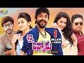 Latest Telugu Full Movies 2018 | Chennai Chinnodu Full Movie | GV.Prakash, Anandhi, Nikki Galrani
