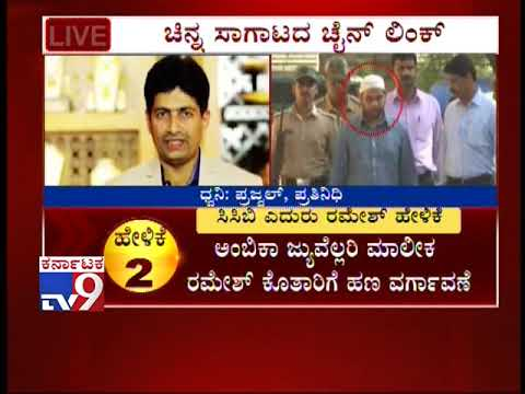 Ambidant Scam: Ramesh Accepts That He Received 57 Kg of Gold From Bengaluru's Ambika Jewellers