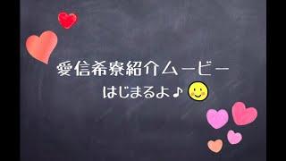 沖縄三育中学校女子寮 「愛信希寮」紹介