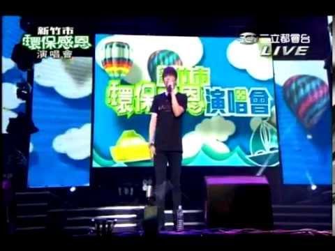 小鬼黃鴻升-新竹市環保感恩演唱會20140816-自以為我以為.有感情歌.忘了怎麼快樂