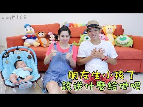 新手父母會想收到的禮物 | Peter Liu vlog#168