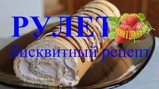 Рулет бисквитный со взбитыми сливками Быстрый рецепт к чаю
